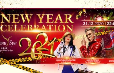 NEW YEAR CELEBRATION 2021!